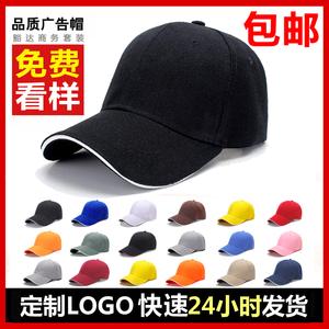 韩版男女士休闲鸭舌帽定制 棒球帽工作帽 太阳遮阳广告帽定做帽子