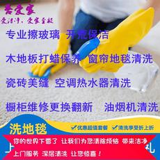 武汉钟点工新家/写字楼办公室居家地毯 专业性清洗上门 精细服务