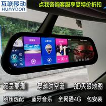 全景双录4G全屏流媒体智能后视镜导航行车记录仪多功能云镜一体机