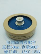 北京联发CCG81-2U 500PF-K 15KV 15KVA高压陶瓷电容器