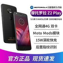 现货顺丰Motorola/摩托罗拉 Z2 PLAY MOTO XT1710手机 全网通4G双卡官方旗舰店官网正品