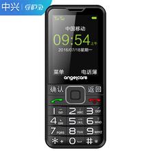 上海中兴 守护宝 L105 移动老年手机超长待机大字大声大屏老人机男女款移动 双卡双待按键学生备用功能机正品