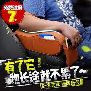汽车载用品扶手箱垫加高通用型记忆棉手扶中央扶手箱增高垫套内饰
