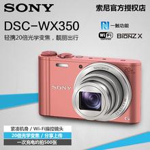 Sony/索尼 DSC-WX350  数码相机 WX350 20倍长焦 美颜