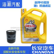 适用长安专用逸动悦翔CS35cx20欧诺欧尚CX70黄壳机油润滑油4S原厂