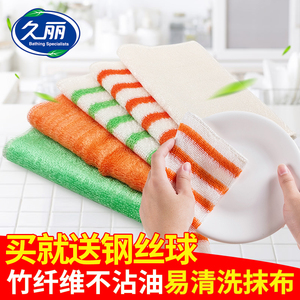 久丽竹纤维洗碗巾双层加厚不沾油清洁抹布厨房家用百洁布5条
