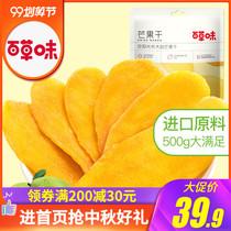 【百草味-芒果干500g】泰国味水果脯大礼包一斤大袋 干果蜜饯零食
