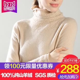 100%纯羊绒衫女高领套头毛衣短款镂空长袖打底秋冬季宽松毛针织衫