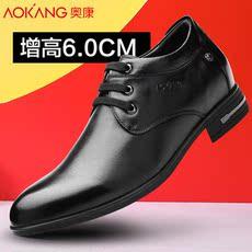 奥康男鞋秋冬新款商务正装皮鞋隐形内增高6cm男士皮鞋真皮皮鞋男