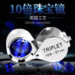 拜斯特放大镜10倍 鉴定珠宝工具 折叠袖珍型 钻石水晶 翡翠 玉石