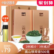 新茶乌龙茶小包装 安溪铁观音茶叶特级浓香型散装 送礼礼盒装 500g
