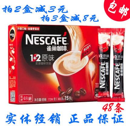 雀巢咖啡原味正品1+2速溶咖啡三合一42+6条装720克48杯 16年新货