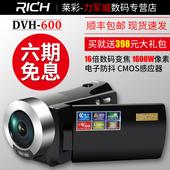 RICH/莱彩 DVH-600数码高清婚庆录像摄像机家用DV迷你旅游照相机