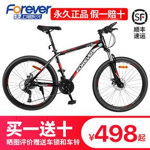永久山地车自行车单车24/27变速铝合金男女式学生青少年成人赛车
