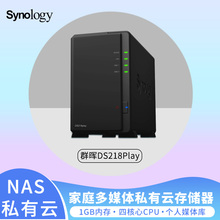 Synology Qun Hui DS218play home 216play upgrade Network Storage NAS storage