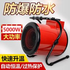 工业取暖器5kw暖风机5000瓦380V三相电大功率大棚养殖场工厂暖炮
