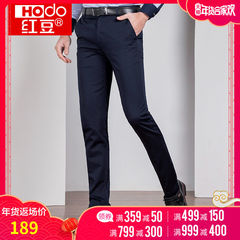 Hodo/红豆男装2019薄款商务爸爸装宽松版休闲长裤纯色休闲裤