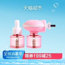 Red Elephant Infant Mosquito-free Electric Mosquito-repellent Cosmetic Fluid Baby Products Mosquito-repellent Plug-in Children's Household