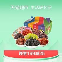 华味亨15口味蜜饯组合750g杨梅西梅乌梅果脯话梅果干零食大礼包