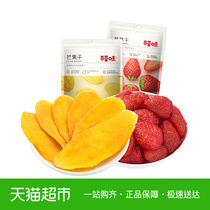 【淘】百草味水果干组合200g 芒果草莓干果脯蜜饯网红零食组合