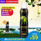 喷雾油特级初榨橄缆油 千岛源橄榄油 食用油喷锅油200ml小瓶外用