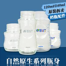 飞利浦新安怡自然原生宽口瓶身120/240mlPP塑料奶瓶瓶身125/260ml