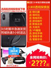小米8手机官方旗舰店正品 Xiaomi 小米 小米柏藄e8plus青春探索版指纹版 当天发领劵128G低至1799元 送手环