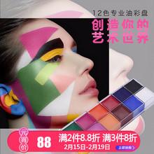 唯魅秀 12色油彩盘 戏曲儿童小丑万圣节化妆油彩妆脸部 颜色自选