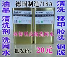 专用喷码机 打码机油墨 移印机 油墨 洗网水清洗剂 快干水 稀释剂
