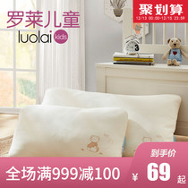 罗莱家纺床上用品纯棉面料有机棉大豆纤维透气枕护颈枕
