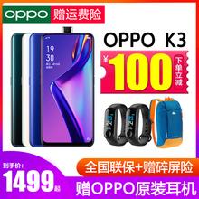 手机 r17 K3新品 OPPO 下单立减100元 骁龙710屏幕指纹全面屏4G智能手机全网通oppok3 oppo官方店k3 r17pro