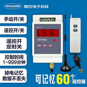 水泵遥控开关220v单路无线遥控器远程智能灯具电机遥控开关3000米无线遥控开关