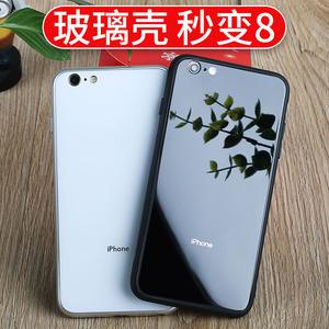 苹果6手机壳iphone 6splus玻璃6s硅胶全包6plus防摔6sp潮男女款6p苹果手机壳
