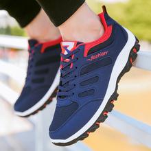 秋季男士运动鞋韩版潮鞋男鞋跑步鞋夏季透气板鞋休闲鞋潮流鞋子男