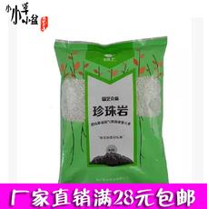 珍珠岩园艺介质 营养土  透气性好3.5升/包