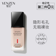 Vatican foundation oil dry skin Oil Moisturizing moisturizer, Concealer oil control nude makeup waterproof not easy to take off makeup lasting BB Cream