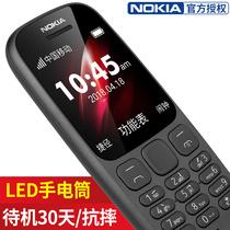 诺基亚 新105老人机超长待机移动直板按键功能机大字大声男女款 官方正品 Nokia 老年机学生儿童备用迷你小手机