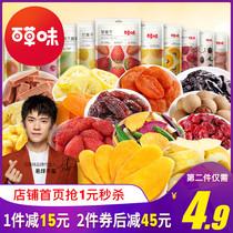 【百草味-水果干组合】果脯蜜饯混合装蔬菜零食大礼包芒果干包邮