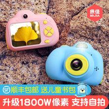 儿童照相机玩具可拍照数码 网红小相机1200万像素1800万生日礼物