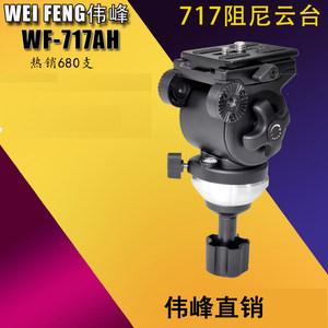 <span class=H>伟峰</span>WF-717专业摄像机 液压阻尼碗口云台头云台1.5 1.8米三脚架