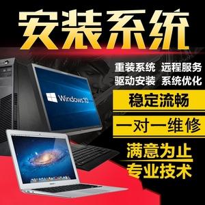 远程电脑系统重装维修win7/8/10/xp/苹果mac双系统电脑安装虚拟机电脑维修