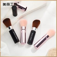 美丽工匠 伸缩便携化妆刷散粉刷腮红刷蜜粉刷彩妆刷化妆工具