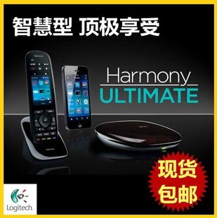 正品罗技logitech Harmony Ultimate 万能遥控器旗舰智能遥控器