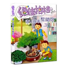 正版绝佳拍档14 请让我来帮助你商晓娜姐姐的全新单本阅读儿童文学小学生课外读物儿童成长校园小说文学故事汇书籍