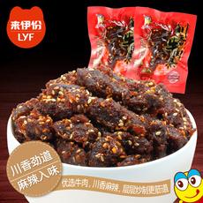 来伊份麻辣牛肉干300g川香牛肉四川特产麻辣小吃零食来一份