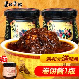 【皇城货郎】牛肉酱下饭菜2瓶装1