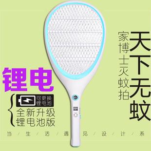 家博士电蚊拍灭蚊拍苍蝇拍锂电池可充电式强力家用驱蚊电蚊子拍