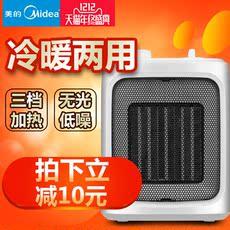 美的取暖器家用暖风机节能电暖器学生宿舍迷你小型电暖气冷暖两用