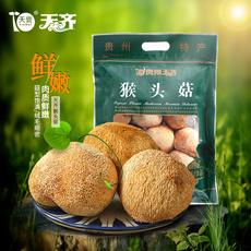 贵州天齐2017正品特产猴头菇干货山珍野生菇香菇特产100g