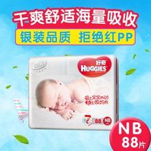 好奇银装初生nb号纸尿裤NB88片 包邮 新生儿尿不湿同比NB66+12